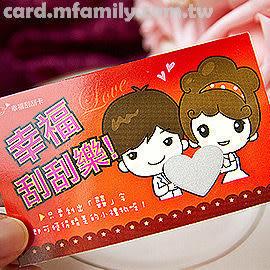 婚禮小物-婚禮刮刮卡(多款可選)-活動玩遊戲-刮刮樂- 也是祝福小卡喔-只要3元  幸福朵朵