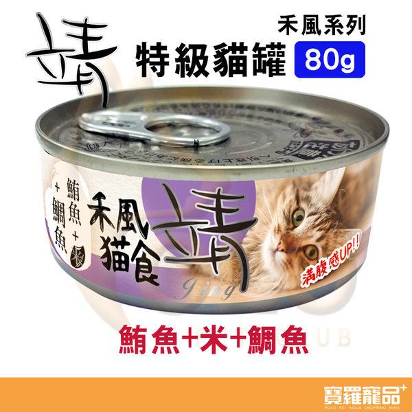 寵物物語 靖特級貓罐(和風系列-米)-鮪魚+米+鯛魚80g【寶羅寵品】