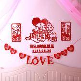 婚房裝飾結婚喜字婚慶婚禮布置大喜字貼玻璃創意個性浪漫墻貼 韓趣優品☌