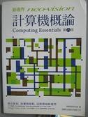 【書寶二手書T6/大學資訊_E4I】新視界計算機槪論6/e_施威銘硏究室
