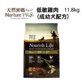 Nurture PRO天然密碼 低敏雞肉(成幼犬配方) 11.8kg
