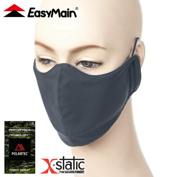 【EasyMain 衣力美 禦寒防風無臭抗菌口罩《深灰》】AE02037/口罩/透氣口罩/快乾防臭
