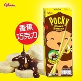 Pocky香蕉巧克力棒(25gx10入)泰國限定版