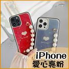 愛心滴膠| 蘋果 iPhone 12 Pro 11 pro max i7 i8 plus XR XSmax i6s SE2 珍珠掛鍊 手環 保護套 閃亮愛心