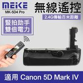 【5D4 電池手把 附遙控器】公司貨 一年保固 Meike 美科 MK-5D4 同 Canon BG-E20