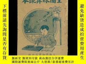 二手書博民逛書店罕見全圖珠算課本22342 附飛歸 上海藝海書店 出版1912