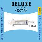 情趣用品-日本後庭針筒型注射清洗器(100ml)-彩虹【490免運,滿千86折】