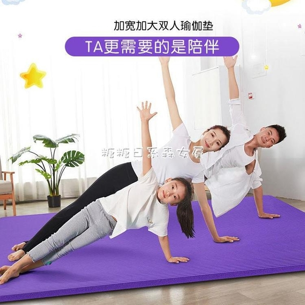 快速出貨雙人瑜伽墊加厚防滑家用床墊隔音環保保溫運動墊子寶寶爬行地 YYP