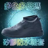 特製加厚款 多增底部摩擦力 精選五色 矽膠鞋套 防水鞋套 雨鞋 雨靴 鞋套 防滑鞋套 運動用品