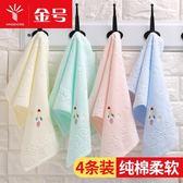 金號兒童毛巾4條裝純棉紗布柔軟吸水寶寶嬰兒洗臉面巾家用小方巾 時尚芭莎鞋櫃