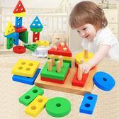 兒童啟蒙早教形狀配對積木套柱男女孩子寶寶1-2-3周歲益智力玩具【六月熱賣好康低價購】