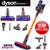 Dyson 戴森 V8 SV10 旗艦大全配 加贈手持工具組 十吸頭版 金/銀兩色 無線手持吸塵器/建軍電器