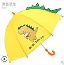 兒童雨傘男童卡通恐龍幼兒園小孩學生超輕透明長柄寶寶晴雨遮陽傘 NMS蘿莉新品
