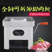 切肉機不銹鋼商用電動切片機切絲全自動絞肉丁切肉片機切菜機 NMS陽光好物
