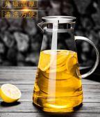 家用玻璃水壺耐熱涼水壺防爆冷水壺耐高溫涼水杯大容量涼茶壺igo    蜜拉貝爾