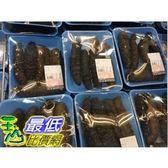 [COSCO代購] 促銷到1月18號 需低溫宅配 C68804 黑玉參 BLACK SEA CUCUMBER