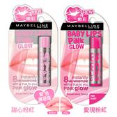 Maybelline媚比琳 寶貝變色護唇膏 4g【BG Shop】2色供選