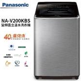 【24期0利率+基本安裝+舊機回收】PANASONIC 國際牌 NA-V200KBS 溫水直立式洗衣機 公司貨