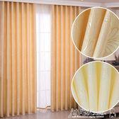窗簾 純色大氣簡約現代半遮光窗簾布料 成品客廳臥室陽臺 igo 小宅女大購物