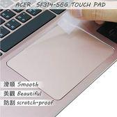 【Ezstick】ACER SF314-56G TOUCH PAD 觸控板 保護貼