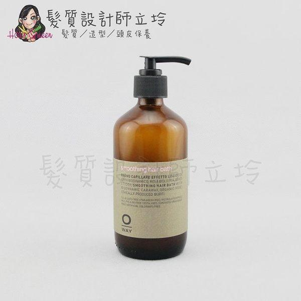※立坽『洗髮精』凱蔚公司貨 OWay 柔順髮浴240ml HH02