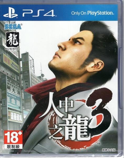 現貨中PS4遊戲 人中之龍 3 人中之龍3 YAKUZA 3 中文亞版【玩樂小熊】
