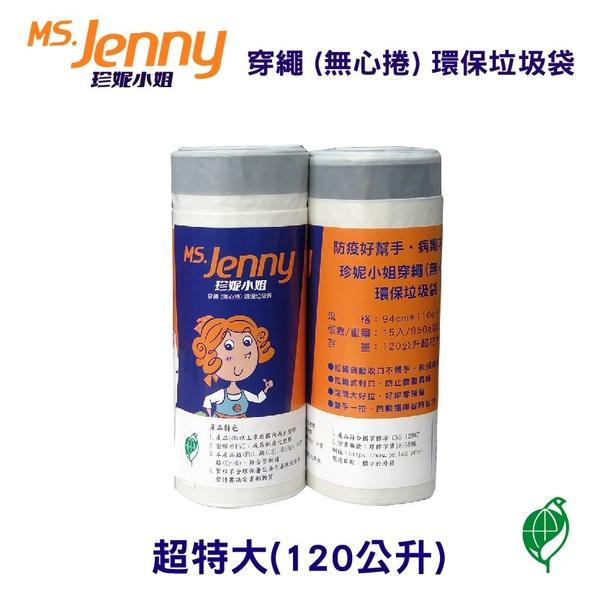 【奇奇文具】MS.Jenny珍妮小姐 120公升 (超特大) 94x110cm 本色 穿繩環保垃圾袋 (15入x9捲/箱)