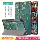 SAMSUNG Galaxy Tab S6 LTE 10.5 T860 平板皮套 防摔 平板殼 三星 T865 保護套 支架 三折彩繪 保護殼