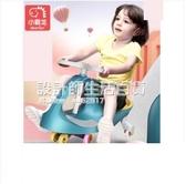 兒童扭扭車萬向輪防側翻1-3歲2寶寶搖擺車玩具滑滑溜溜滑行妞妞車 NMS設計師