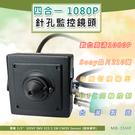 四合一 1080P 針孔監控鏡頭3.7m...