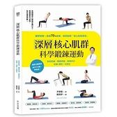 深層核心肌群科學鍛鍊運動(對症舒緩.關節修復.脊椎回正自療+預防一次到位)