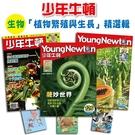 《少年牛頓》生物精選輯──植物繁殖與生長(共3冊)