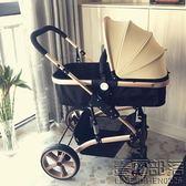 高景觀嬰兒推車 可坐可躺嬰兒車 bb寶寶推車輕便折疊避震兒童手推車【萬聖節推薦】