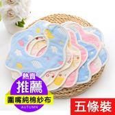 新生嬰兒童圍嘴純棉紗布360度旋轉花瓣寶寶全棉圍兜防吐奶口水巾 居享優品