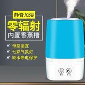 彩燈 加濕器 家用靜音臥室大霧孕婦嬰兒辦公室小型空氣香薰迷你補水儀 保濕器