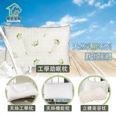【寢室安居】買一送一/飯店VIP專用/天然乳膠枕系列(多款任選)工學型助眠+天絲機能型