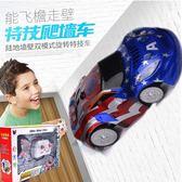 遙控爬墻車 攀爬漂移汽車蜘蛛俠特技車飛檐走壁吸墻車 兒童玩具HD