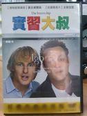 影音專賣店-D13-010-正版DVD*電影【實習大叔】-歐文威爾森*文斯范恩