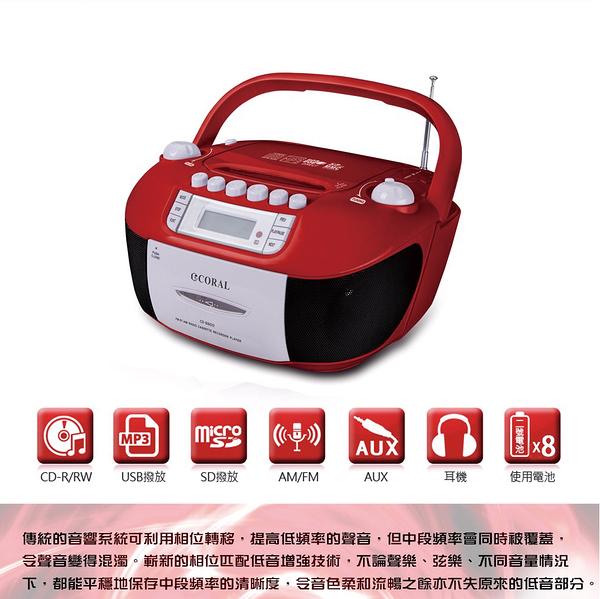 CD8800 手提錄音帶/CD音響 經典錄音帶播放重現