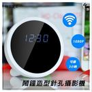 〔3699shop〕鬧鐘造型針孔攝影機 1080P  wifi功能
