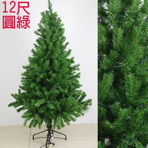 台灣製造現貨快出圓頭樹(綠-12尺),聖誕樹/聖誕佈置/環保耐用/可客製,節慶王【X050001】