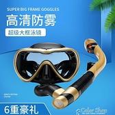 潛水鏡呼吸器管兒童成人專業浮潛三寶面罩潛水裝備高清護鼻游泳鏡 快速出貨