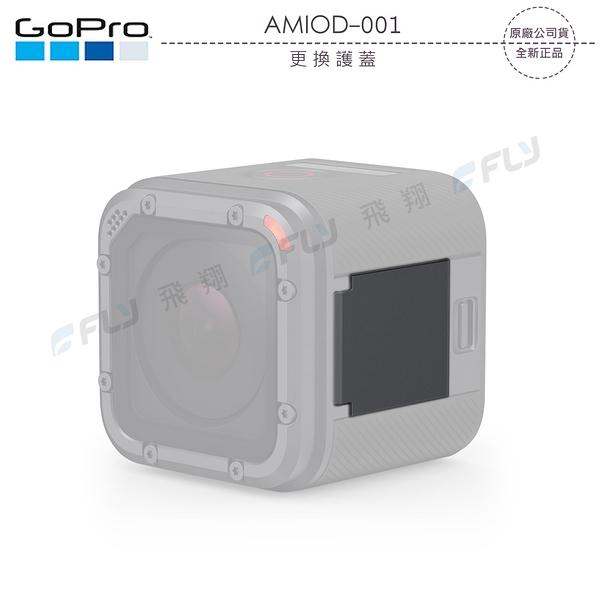 《飛翔3C》GoPro AMIOD-001 更換護蓋〔公司貨〕HERO5 Session 專用 保護蓋 防塵蓋