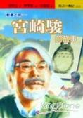 動畫大師 宮崎駿的故事