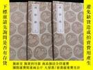 二手書博民逛書店叢書集成初編罕見鴻猷錄全三冊Y388016 高岱 撰 商務印書館