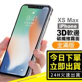 [24H 台灣現貨] iPhone 11 Pro Max / XS Max軟邊 滿版霧面 9H鋼化玻璃膜 手機保護貼