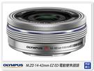 拆鏡,裸裝~ OLYMPUS M.ZUIKO ED 14-42mm F3.5-5.6 EZ 電動變焦(14-42,元佑公司貨)【0利率,免運費】