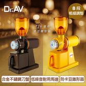 【Dr.AV 聖岡科技】經典款專業咖啡 磨豆機(BG-6000-兩色任棕色