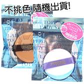 Toppro Lady's 韓製馬卡龍氣墊粉撲 1入【BG Shop】不挑色 隨機出貨