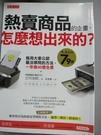 [ISBN-13碼] 9789869413978 [ISBN] 9869413978
